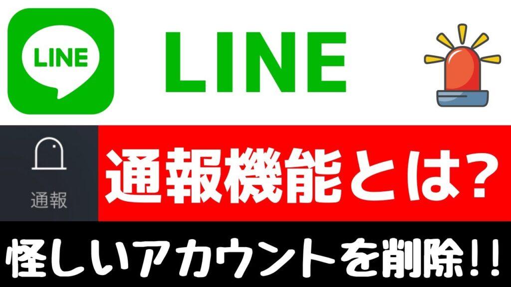 LINEの通報機能とは?怪しい・迷惑なアカウントを削除する方法