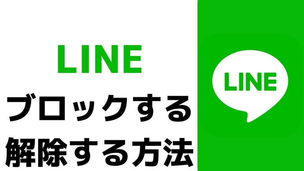 【LINE】メッセージの受信拒否!ブロックをする方法