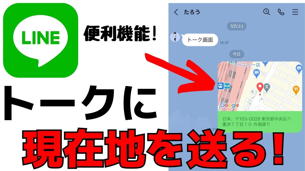 【超便利】LINEで現在地・位置情報を送信する方法!