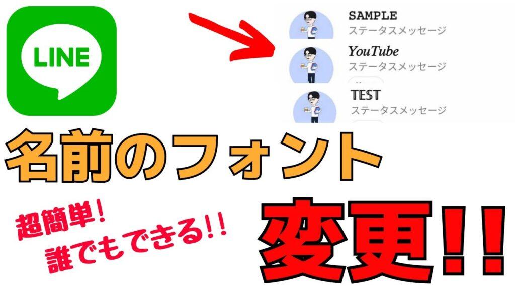 超簡単!LINEの名前のフォントを変える方法!無料でできます