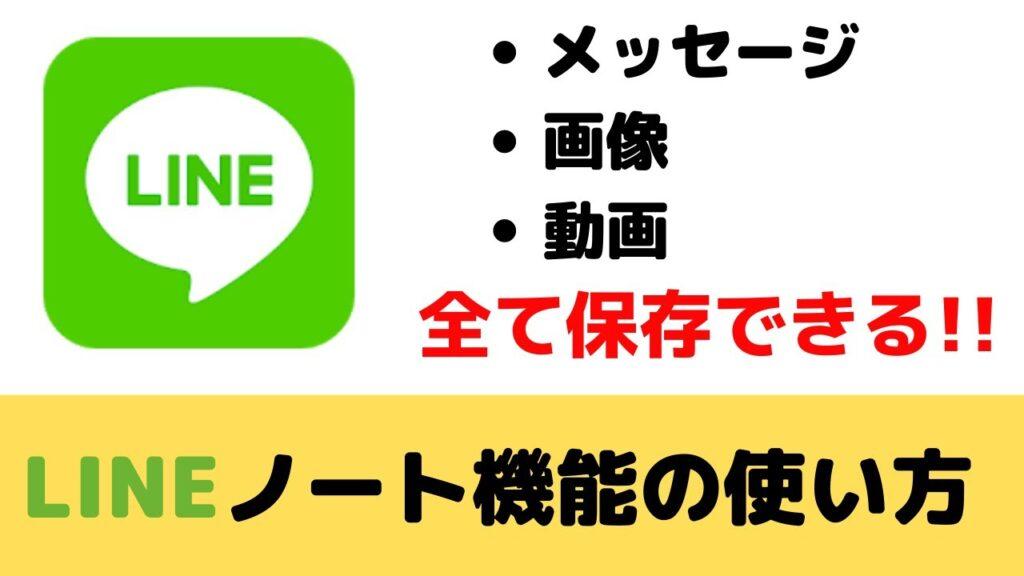 【必見】LINEのノート機能の使い方まとめ!様々なメリットを紹介!