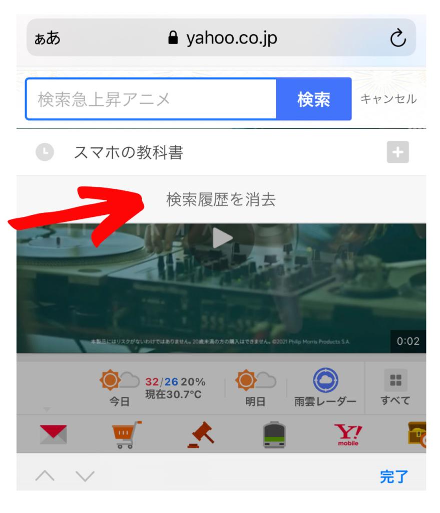 Yahoo!検索履歴を削除する画像