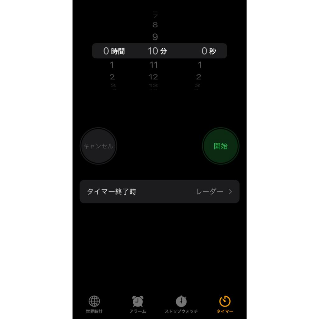 iPhoneの時計アプリタイマー画像