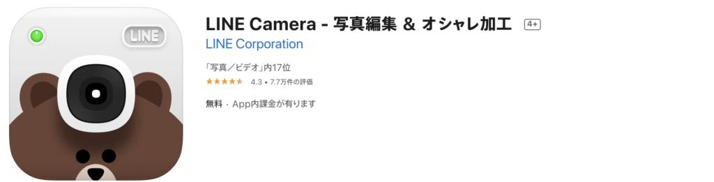 LINE Cameraのアイコン画像