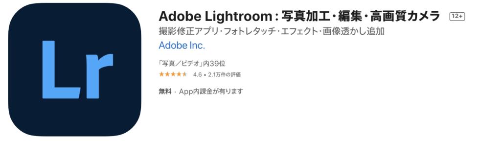 Adobe Lightroomのアイコン画像