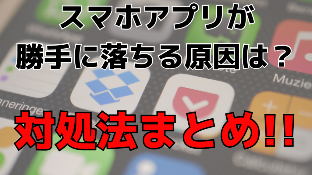 iPhone&Android共通!スマホアプリがすぐに落ちる時のおすすめの対処法を紹介