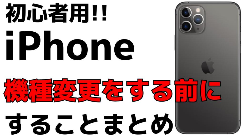 初心者向け!iPhoneの機種変更前にやることまとめて紹介!