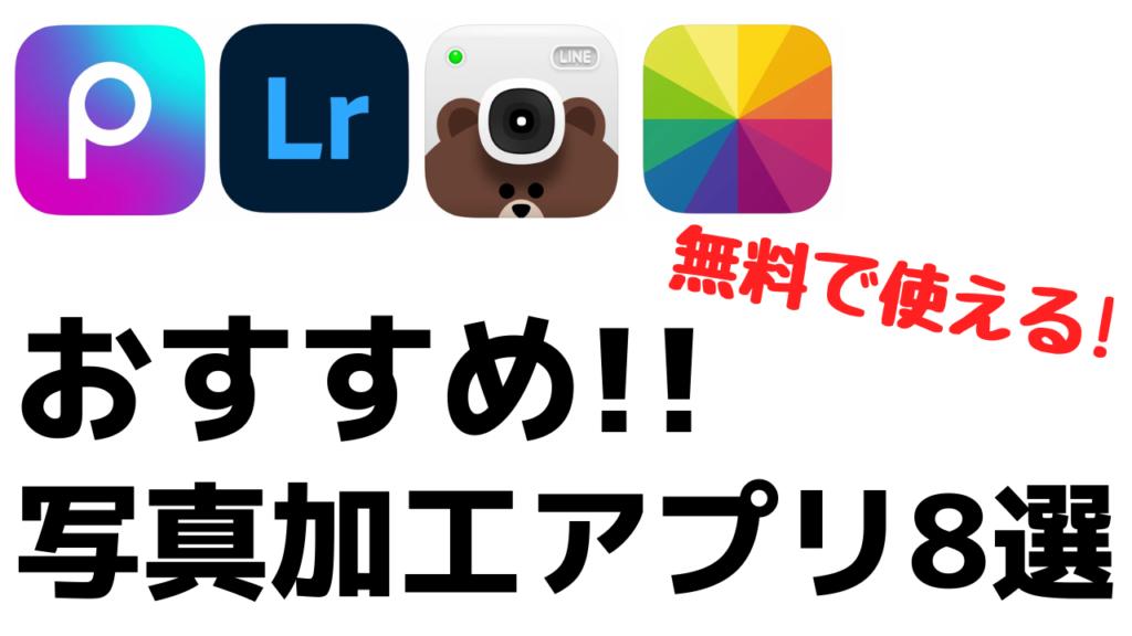無料で使える!おすすめのスマホ写真加工アプリを8つまとめて紹介!