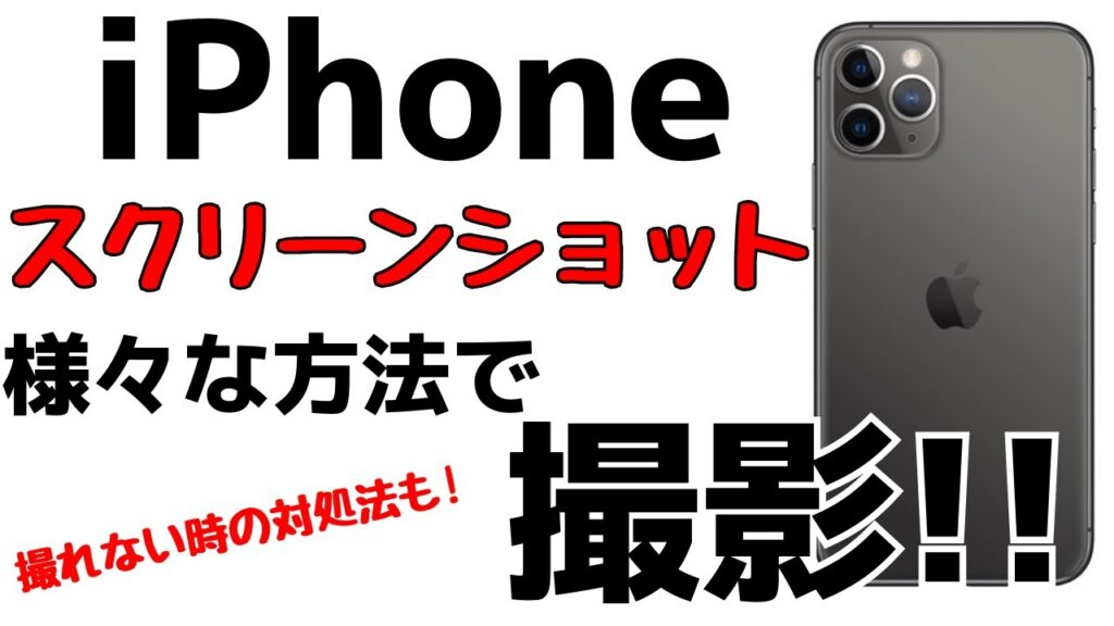 iPhoneのスクリーンショットとは?撮影方法や保存のやり方を紹介
