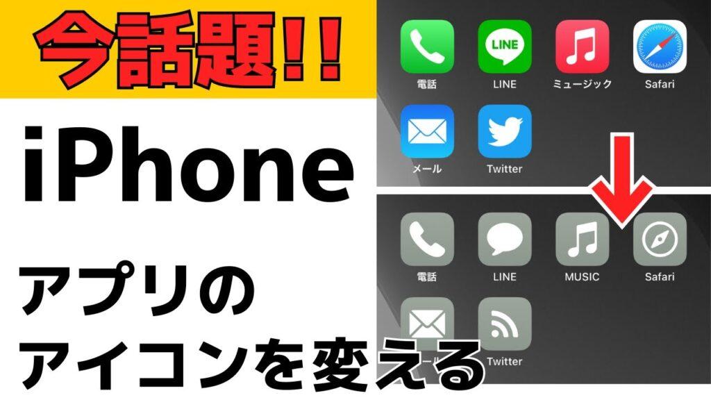 【iPhone版】アプリのアイコンをおしゃれに!好きな画像に変える方法